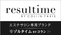 resultime BY COLLIN PARIS エステサロン専用ブランド リゾルタイム BY コラン