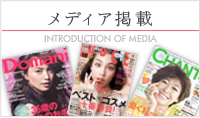 メディア掲載 Introduction of media
