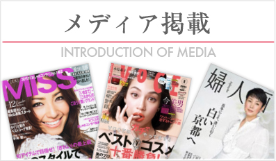 メディア掲載INTRODUCITON OF MEDIA