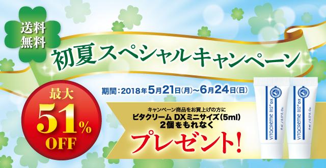 初夏スペシャルキャンペーン